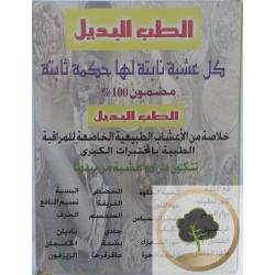 Ras el-Hanout