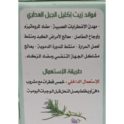Essential oil of rosemary 10ml