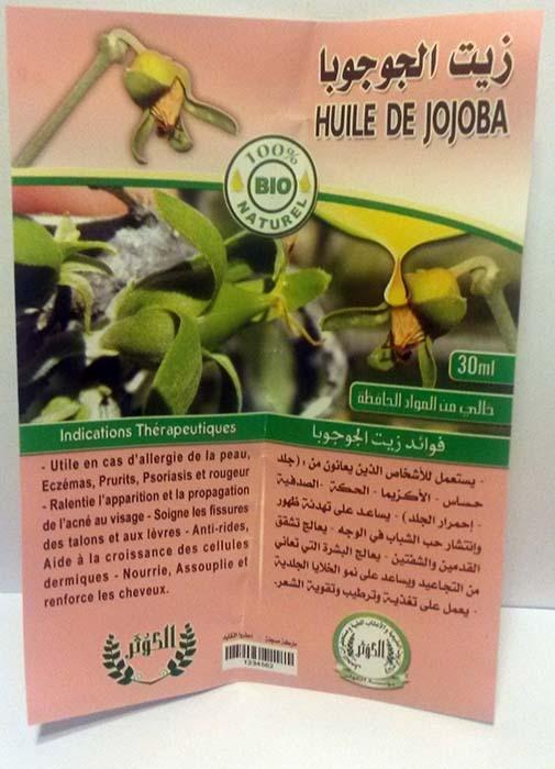 huile de jojoba bio 30ml